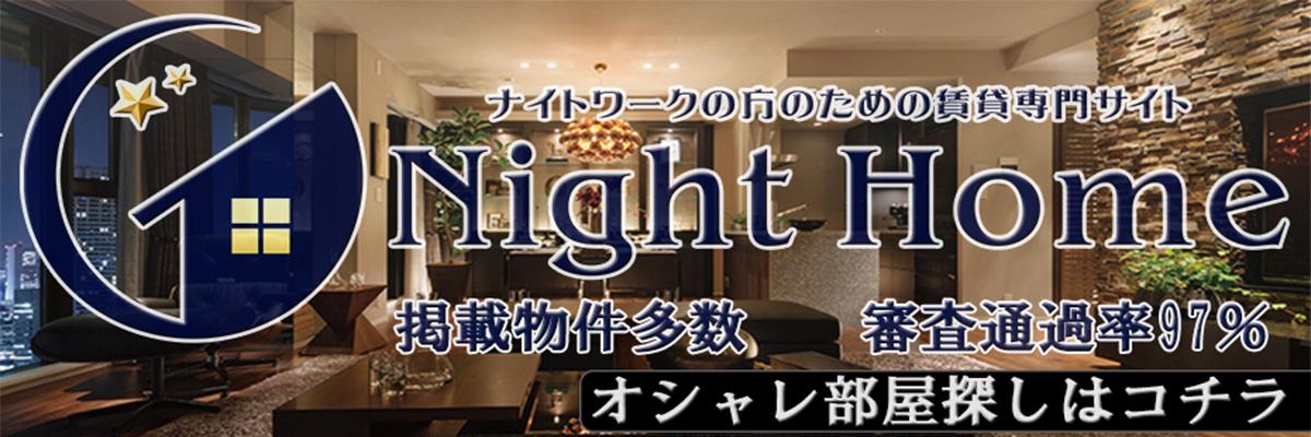ナイトワークの方のための賃貸専門サイト「Night Home」
