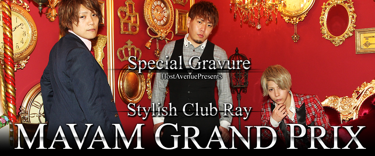 Stylish club Ray 特集バナー