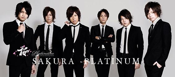 桜 -PLATINUM-
