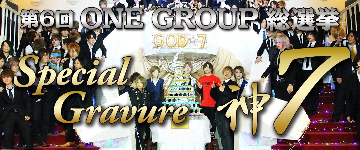 第6回 ONE GROUP 総選挙 開幕!