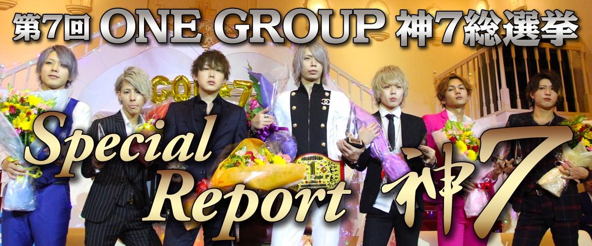 第7回 ONE GROUP 神7総選挙