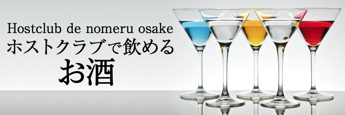 ホストクラブで飲めるお酒まとめ