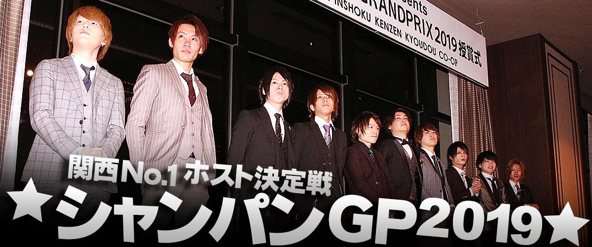 関西No.1ホスト決定戦 シャンパンGP 2019