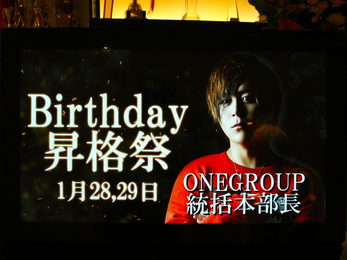 大阪男塾 ONE GROUP 統括本部長 千堂 葵 Birthday 昇格祭の画像02